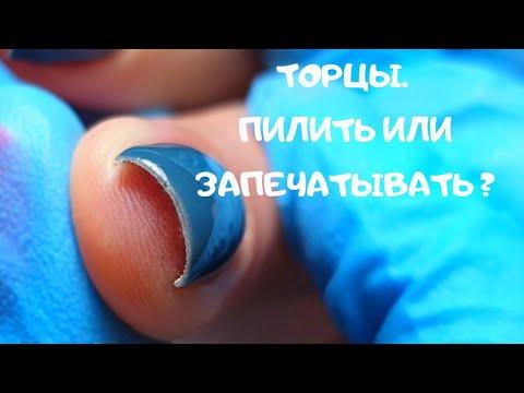 ТОРЦЫ. Пилить или запечатывать? Осенний дизайн ногтей.