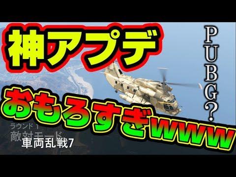 【GTA5】神アプデで追加された〇〇〇が神ゲー過ぎたwww【極秘空輸アップデート】 - YouTube