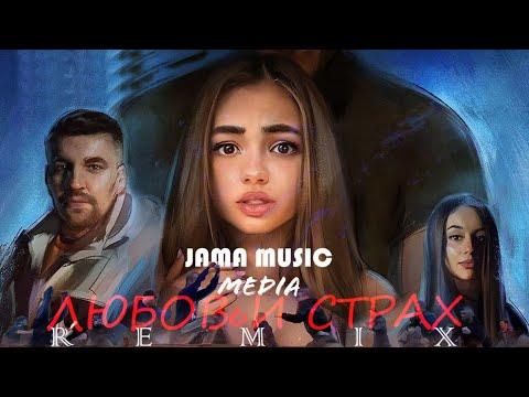 #Баста #Дворецкая Баста – Любовь и страх (feat. Дворецкая) Русская музыка 2021.( JAMA MUSIC REMIX).