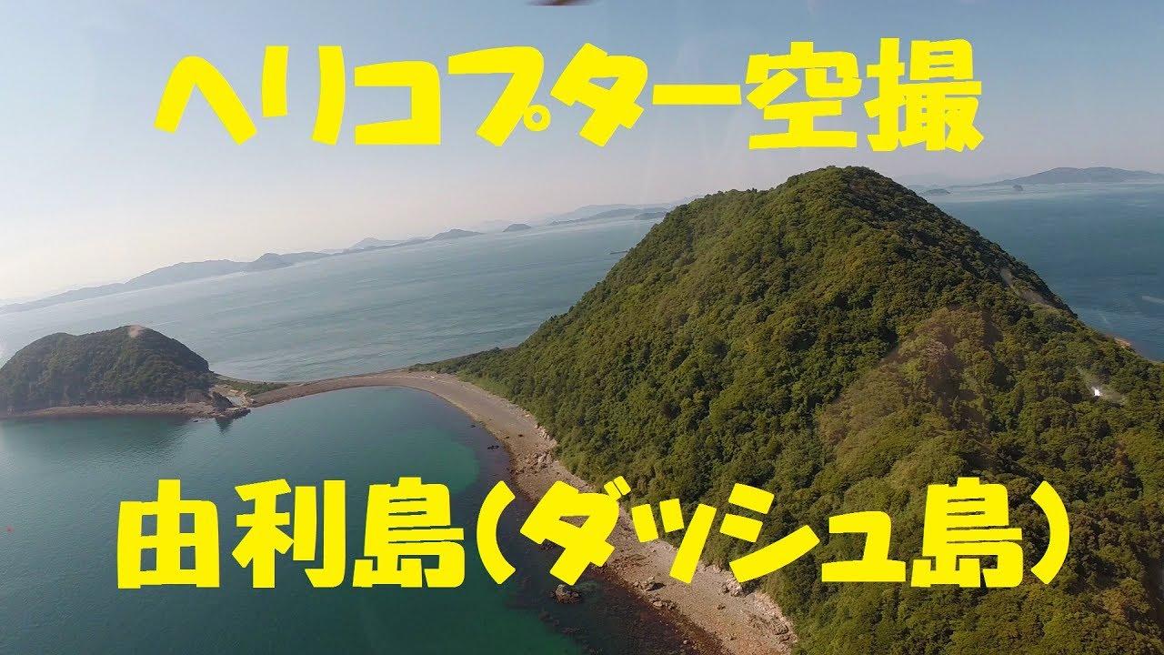 場所 ダッシュ 島