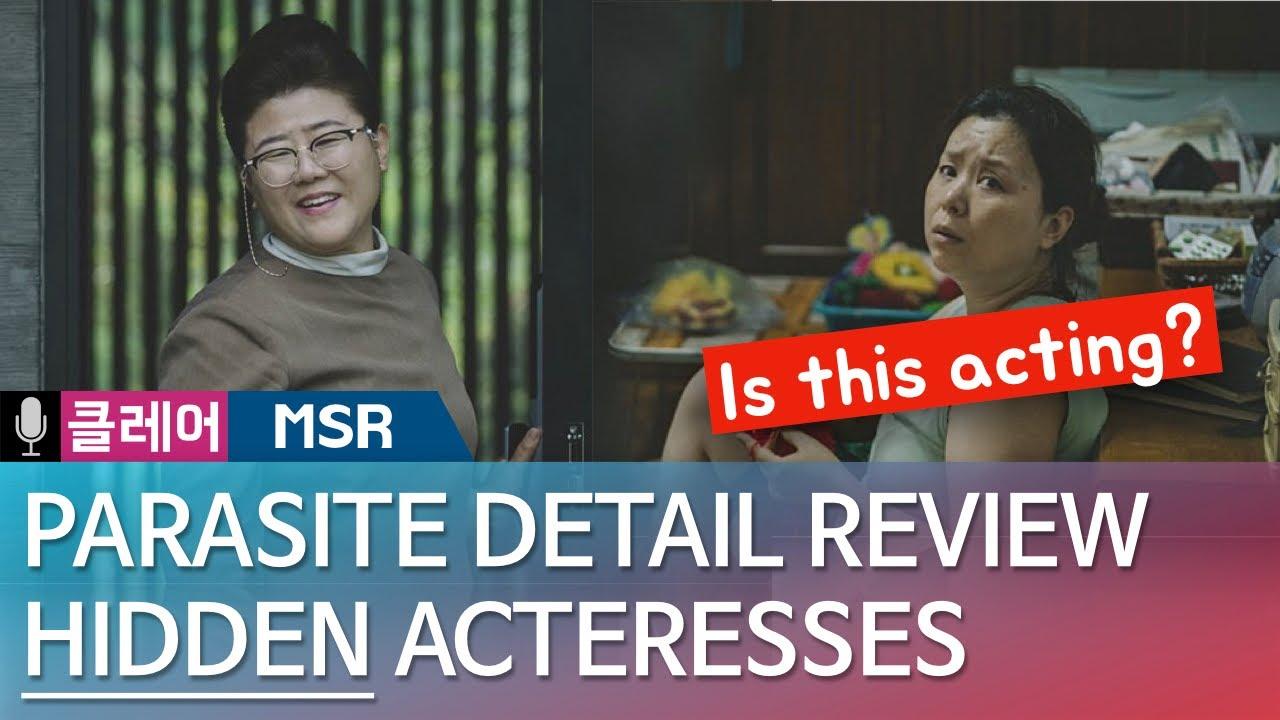 [Eng] 기생충의 숨은 주역 장혜진 이정은 두 여배우 집중 조명 - Movie Parasite Review - Rising Stars!  I 클레어의 [MSR]