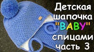 "Детская шапочка ""BABY"" спицами часть 3 - Children's hat ""BABY"" knitting #3"
