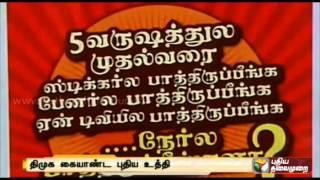 DMK Poster meme Vs AIADMK Poster meme