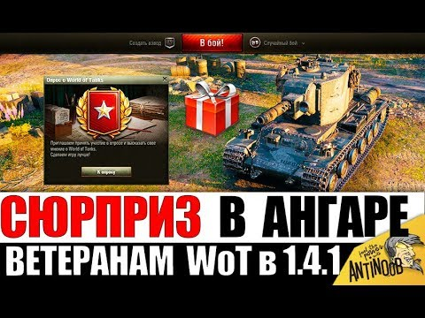 СРОЧНО! СЮРПРИЗ ВЕТЕРАНАМ WoT ОТ WG В АНГАРЕ World of Tanks! thumbnail