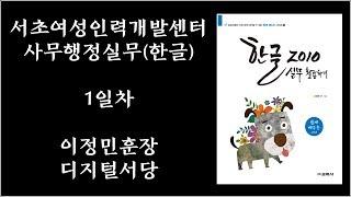 서초여성인력개발센터 사무행정실무(한글, 문서작성) 01…