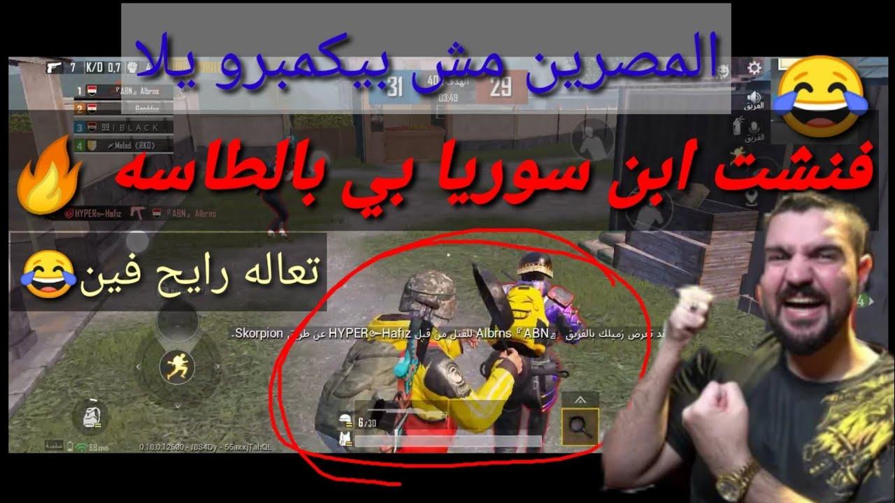 شاب مصري يهزم اقوي اسكودات في ببجي موبايل بي الطاوه|صدمه لدول الشرق الأوسط pubg mobile
