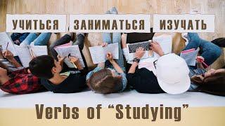 """Beginning Russian I: Verbs of """"Studying"""": учиться – изучать – заниматься"""