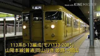 【全区間走行音】JR西日本113系B-13編成(モハ113-2081)山陽本線[普通]岡山行き 姫路→岡山