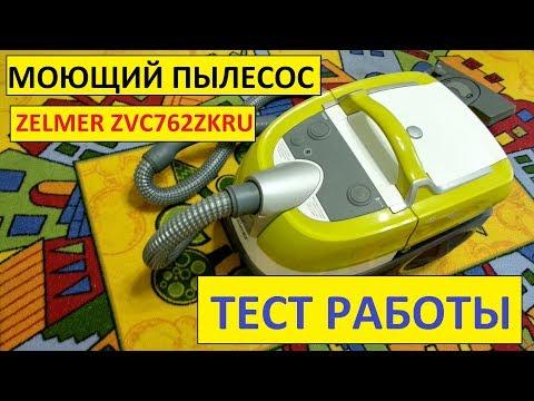ТЕСТ работы моющего пылесоса Zelmer ZVC762ZKRU ( Aquawelt Plus VC7920.5SK )
