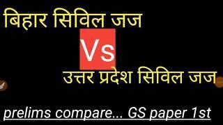 Bihar civil judge prelims paper Vs up PCS-J prelims paper 2018| target for IQ|