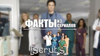 Факты из сериалов: Клиника