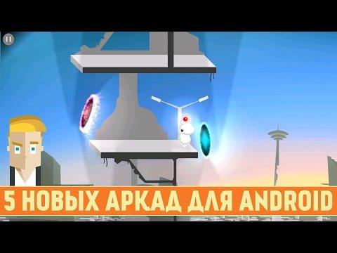 скачать самые популярные игры аркады на андроид
