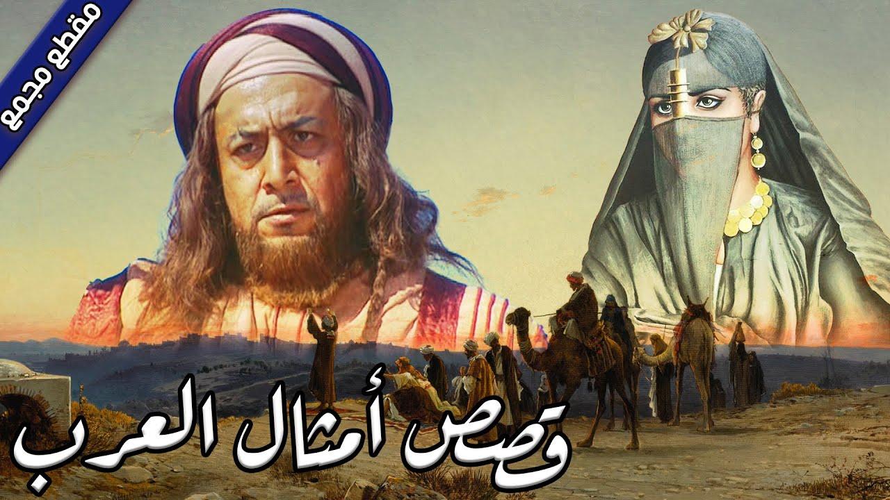 قصص أمثال العرب، مجموعة قصص رائعة لأمثال العرب ومتى تُقال (مقطع مجمع)