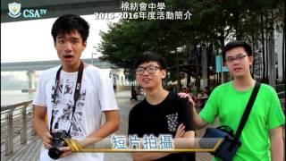 棉紡會中學 2015-2016年度活動簡介