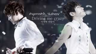 [Hyorin] Driving me crazy cover by cloverbie13