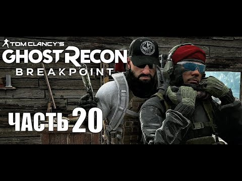 Ghost Recon Breakpoint прохождение #20 - База Шарк (Xbox One X).