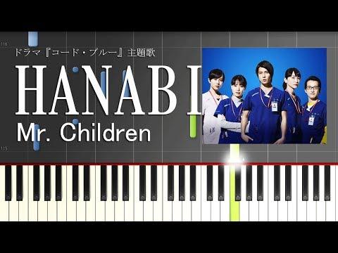 HANABI/Mr.Children(ピアノソロ中級)【楽譜あり】Mr.Children - HANABI [PIANO]