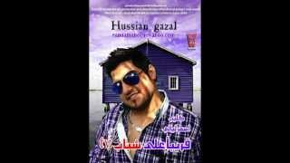 حسين الغزال شكد احبك يا اناني