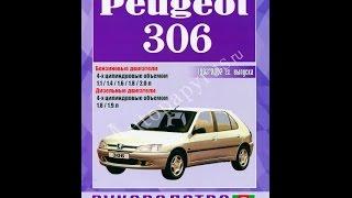 Жөндеу PEUGEOT 306
