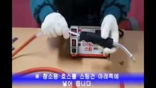 계양전기(주) KSM 5000D 스팀해빙기 사용방법