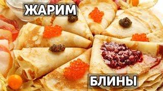 Жарим блины быстро и вкусно| Готовим вместе - Деликатеска.ру