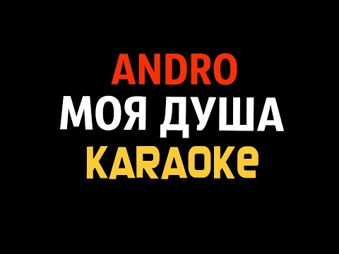 Andro - Моя душа [Karaoke] +back Vocal, Minus, минус, Instrumental, караоке, текст