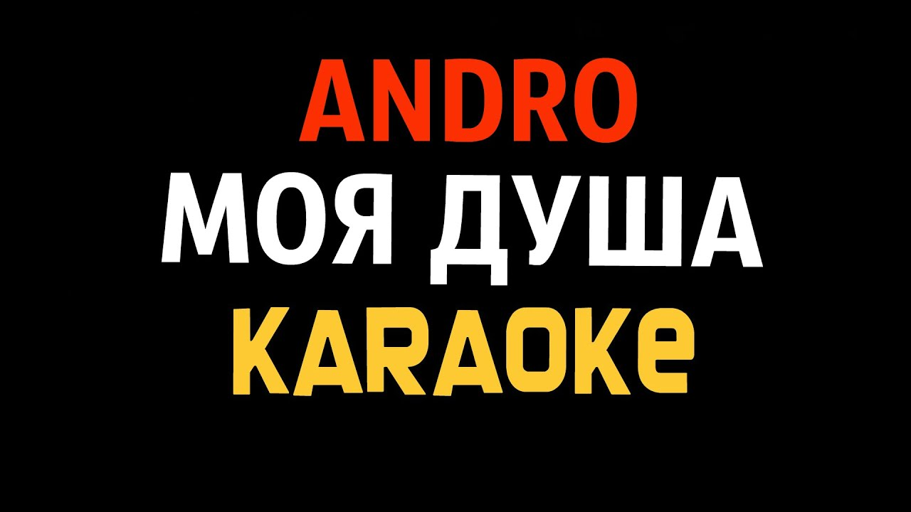 Andro - Моя душа [Karaoke] +back vocal, instrumental