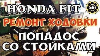 замена Стоек. ПОПАДОС с Линьками. Honda Fit GD1. (#AvtoservisNikitin)