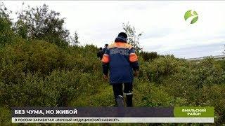 В Ямальском районе найден хозяин сгоревшего чума
