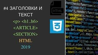 4: Учимся создавать заголовки и текст, используя HTML   Изучай HTML и CSS   Учебник   Опыт Тичера