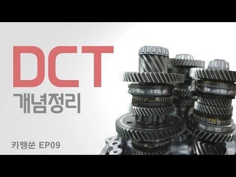 [모트라인] 카맹쑨 EP09 DCT미션 이해하기