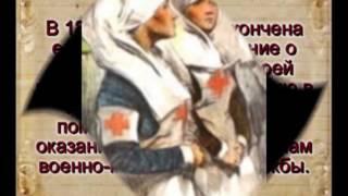 Красный крест история возникновения