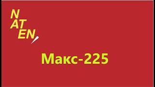 12.02.2021, Турнир Макс-225 (стол 3)