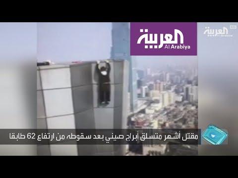 تفاعلكم : شاهد مغامر يسقط من على ناطحة سحاب  - نشر قبل 1 ساعة