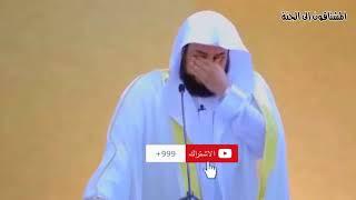 الشيخ محمد العريفي يبكي و يبكي معه الحضور || قصة مؤثرة و جميلة
