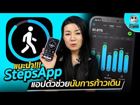 แนะนำ StepsApp แอปตัวช่วยนับการก้าวเดิน