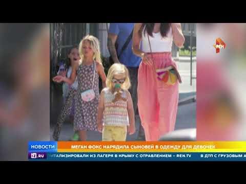 Меган Фокс нарядила сыновей в одежду для девочек
