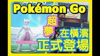 【 Pokemon Go 】什...什麼!(驚!) 超夢在橫濱登場!P.S.留言處有VIP團體戰的消息【小哲】