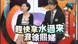 2008.04.01康熙來了完整版 現場直播大災難