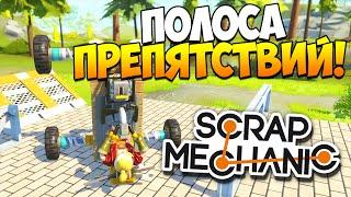 Scrap Mechanic | Постройки зрителей! Полоса препятствий, лабиринт, БелАЗ!