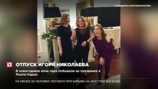 Игорь Николаев отправился в путешествие с Юлией Проскуряковой