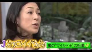 鈴木保奈美、嵐・松本潤の「カッコ良さ」にホレボレ。 【嵐 CD】http:...