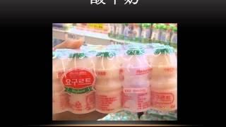 크레이지 홍쌤 중국어단어 -- 유제품,우유,요구르트,치…