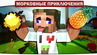 Pen Pineapple Apple Pen PPAP!! 24 - Морковные приключения (Minecraft Let