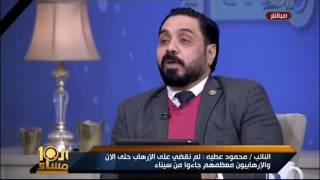 العاشرة مساء| النائب إبراهيم أبو شعيرة: تهجير أهالى سيناء يصب فى صالح إسرائيل