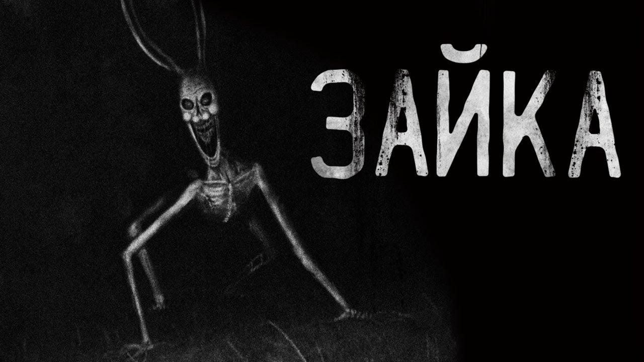 Страшные истории на ночь - ЗАЙКА.Страшилки на ночь . Scary stories