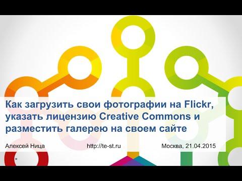 Как загрузить фотографии на Flickr, указать лицензию Creative Commons и разместить их на своем сайте