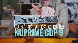 與時並進的CD機:Nuprime CDP-9