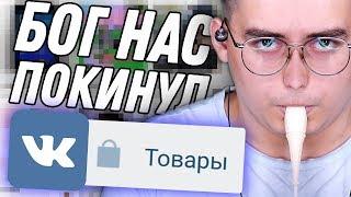 ТОВАРЫ ВКОНТАКТЕ ХУЖЕ ДАРКНЕТА - 2