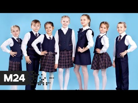 Как выбрать школьную форму - Москва 24